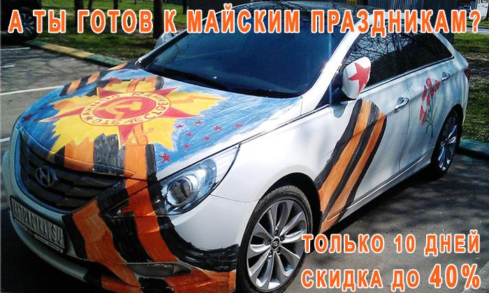 Акция автомойка 40%
