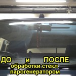 стекла парогенератором
